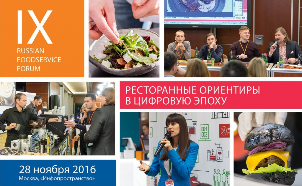 Приглашаем на IX Russian FoodService Forum