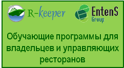 ������-������� ��� ������������ �� R-Keeper � StoreHouse