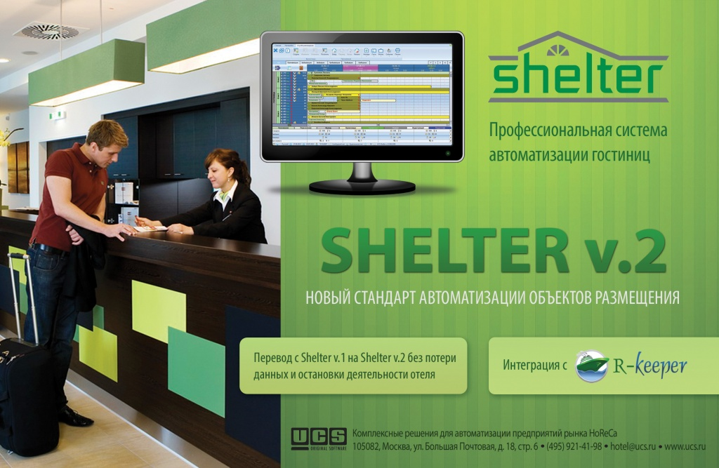 Shelter_RV#02-2015_preview.jpg